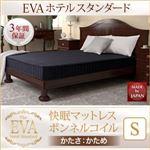 マットレス シングル【EVA】ブラック ホテルスタンダード ボンネルコイル 硬さ:かため 日本人技術者設計 快眠マットレス【EVA】エヴァ