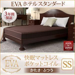 高級ホテルの寝心地マットレス 【EVA】エヴァ