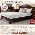 マットレス シングル【EVA】ホワイト ホテルスタンダード ポケットコイル 硬さ:ソフト 日本人技術者設計 快眠マットレス【EVA】エヴァ