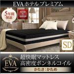 マットレス セミダブル【EVA】ブラック ホテルプレミアムボンネルコイル 硬さ:かため 日本人技術者設計 超快眠マットレス抗菌防臭防ダニ【EVA】エヴァ