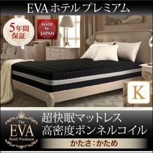 マットレス キングサイズ【EVA】ブラック ホテルプレミアムボンネルコイル 硬さ:かため 日本人技術者設計 超快眠マットレス抗菌防臭防ダニ【EVA】エヴァ - 拡大画像
