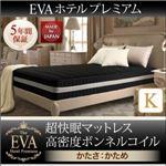 マットレス キングサイズ【EVA】ブラック ホテルプレミアムボンネルコイル 硬さ:かため 日本人技術者設計 超快眠マットレス抗菌防臭防ダニ【EVA】エヴァ