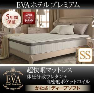 日本人技術者設計 超快眠マットレス抗菌防臭防ダニ体圧分散ウレタン【EVA】エヴァ ホテルプレミアム