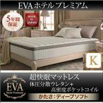 【EVA】ホテルプレミアム・ キング