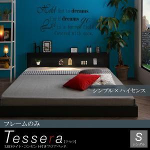 フロアベッド シングル【Tessera】【フレームのみ】フレームカラー:ホワイト LEDライト・コンセント付きフロアベッド【Tessera】テセラ - 拡大画像