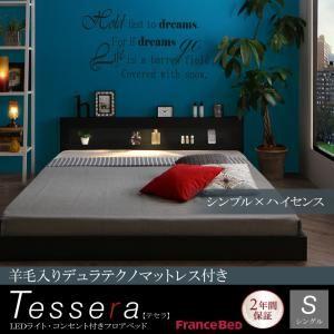 フロアベッド シングル【Tessera】【羊毛入りデュラテクノマットレス付き】フレームカラー:ホワイト LEDライト・コンセント付きフロアベッド【Tessera】テセラ - 拡大画像