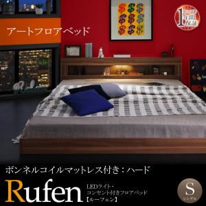 フロアベッド シングル【Rufen】【ボンネルコイルマットレス(ハード)付き】ウォルナットブラウン LEDライト・コンセント付きフロアベッド【Rufen】ルーフェン - 拡大画像