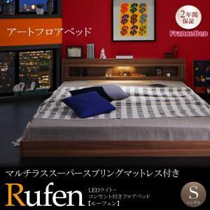 フロアベッド シングル【Rufen】【マルチラススーパースプリングマットレス付き】ウォルナットブラウン LEDライト・コンセント付きフロアベッド【Rufen】ルーフェン - 拡大画像