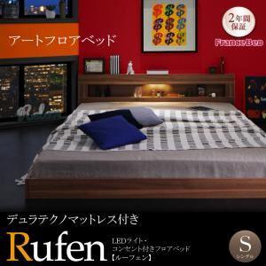 フロアベッド シングル【Rufen】【デュラテクノマットレス付き】ウォルナットブラウン LEDライト・コンセント付きフロアベッド【Rufen】ルーフェン - 拡大画像