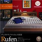 フロアベッド シングル【Rufen】【デュラテクノマットレス付き】ウォルナットブラウン LEDライト・コンセント付きフロアベッド【Rufen】ルーフェン