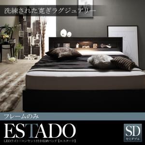 収納ベッド セミダブル【Estado】【フレームのみ】ブラック LEDライト・コンセント付き収納ベッド【Estado】エスタード - 拡大画像