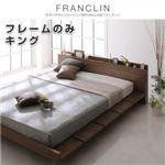 ローベッド キングサイズ【FRANCLIN】【フレームのみ】ウォルナットブラウン モダンデザインローベッド【FRANCLIN】フランクリン