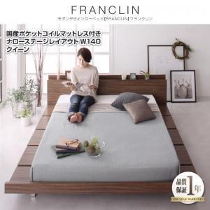 ローベッド クイーン ナローステージレイアウト(140cm)【FRANCLIN】