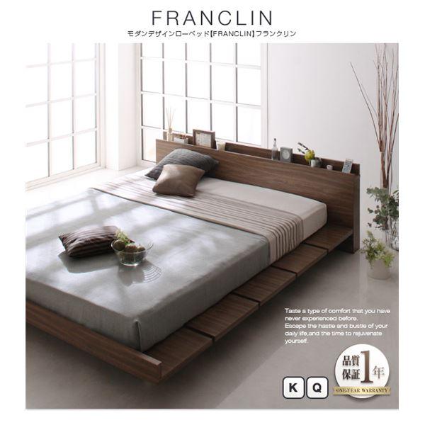 ローベッド クイーン ナローステージレイアウト(140cm)【FRANCLIN】品質保証1年