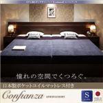ベッド シングル【Confianza】【日本製ポケットコイルマットレス付き】ダークブラウン 家族で寝られるホテル風モダンデザインベッド【Confianza】コンフィアンサ