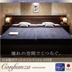 ベッド ワイド240Bタイプ【Confianza】【日本製ポケットコイルマットレス付き】ホワイト 家族で寝られるホテル風モダンデザインベッド【Confianza】コンフィアンサ