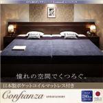 ベッド ワイド280【Confianza】【日本製ポケットコイルマットレス付き】ダークブラウン 家族で寝られるホテル風モダンデザインベッド【Confianza】コンフィアンサ