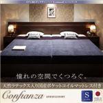 ベッド シングル【Confianza】【天然ラテックス入日本製ポケットコイルマットレス付き】ホワイト 家族で寝られるホテル風モダンデザインベッド【Confianza】コンフィアンサ
