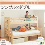 二段ベッド ダブル×シングル【kinion】ナチュラル ダブルサイズになる・添い寝ができる二段ベッド【kinion】キニオン