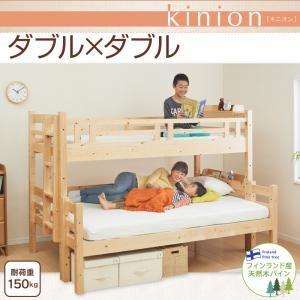 二段ベッド ダブル×ダブル【kinion】ナチュラル ダブルサイズになる・添い寝ができる二段ベッド【kinion】キニオン - 拡大画像