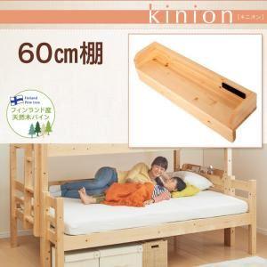 【本体別売】60cm棚【kinion】ホワイト ダブルサイズになる・添い寝ができる二段ベッド【kinion】キニオン 専用 60cm棚 - 拡大画像