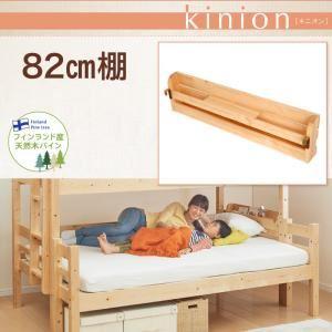 【本体別売】82cm棚【kinion】ナチュラル ダブルサイズになる・添い寝ができる二段ベッド【kinion】キニオン 専用 82cm棚 - 拡大画像