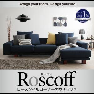 ソファー【Roscoff】ネイビー ロースタイルコーナーカウチソファ【Roscoff】ロスコフ - 拡大画像