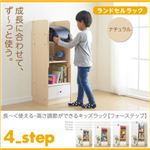 ランドセルラック【4-Step】ナチュラル 長~く使える・高さ調節ができるキッズラック【4-Step】フォーステップ【ランドセルラック】ナチュラル