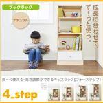 ブックラック【4-Step】ナチュラル 長~く使える・高さ調節ができるキッズラック【4-Step】フォーステップ
