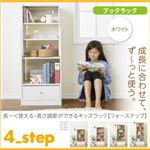 ブックラック【4-Step】ホワイト 長~く使える・高さ調節ができるキッズラック【4-Step】フォーステップ