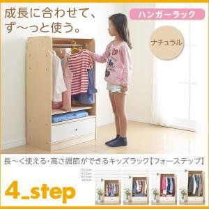ハンガーラック【4-Step】ナチュラル 長〜く使える・高さ調節ができるキッズラック【4-Step】フォーステップ【ハンガーラック】