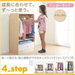 ハンガーラック【4-Step】ナチュラル 長~く使える・高さ調節ができるキッズラック【4-Step】フォーステップ【ハンガーラック】