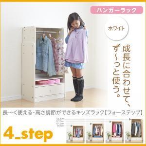 ハンガーラック【4-Step】ホワイト 長〜く使える・高さ調節ができるキッズラック【4-Step】フォーステップ【ハンガーラック】