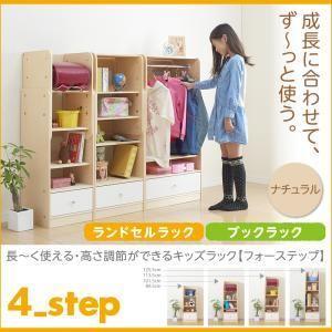 ランドセルラック&ブックラック【4-Step】ナチュラル 長〜く使える・高さ調節ができるキッズラック【4-Step】フォーステップ - 拡大画像