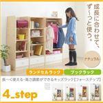ランドセルラック&ブックラック【4-Step】ナチュラル 長~く使える・高さ調節ができるキッズラック【4-Step】フォーステップ