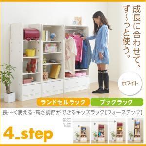 ランドセルラック&ブックラック【4-Step】ホワイト 長〜く使える・高さ調節ができるキッズラック【4-Step】フォーステップ - 拡大画像