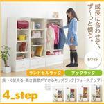 ランドセルラック&ブックラック【4-Step】ホワイト 長~く使える・高さ調節ができるキッズラック【4-Step】フォーステップ