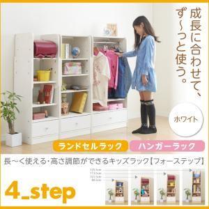 ランドセルラック&ハンガーラック【4-Step】ホワイト 長〜く使える・高さ調節ができるキッズラック【4-Step】フォーステップ