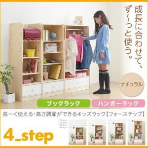 ブックラック&ハンガーラック【4-Step】ナチュラル 長〜く使える・高さ調節ができるキッズラック【4-Step】フォーステップ