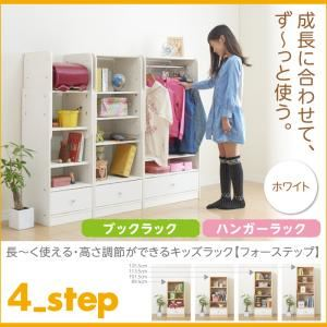 ブックラック&ハンガーラック【4-Step】ホワイト 長〜く使える・高さ調節ができるキッズラック【4-Step】フォーステップ - 拡大画像