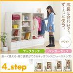 ブックラック&ハンガーラック【4-Step】ホワイト 長~く使える・高さ調節ができるキッズラック【4-Step】フォーステップ
