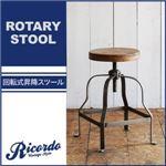 スツール【Ricordo】西海岸テイストヴィンテージデザインダイニング家具シリーズ【Ricordo】リコルド 回転昇降式スツール