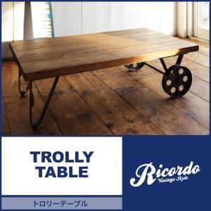 【単品】テーブル 幅110cm【Ricordo】西海岸テイストヴィンテージデザインリビング家具シリーズ【Ricordo】リコルド トロリーテーブル - 拡大画像
