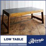 【単品】ローテーブル 幅120cm【Ricordo】西海岸テイストヴィンテージデザインリビング家具シリーズ【Ricordo】リコルド ローテーブル