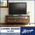 リビングボード 幅120cm【Ricordo】西海岸テイストヴィンテージデザインリビング家具シリーズ Ricordo リコルド リビングボード