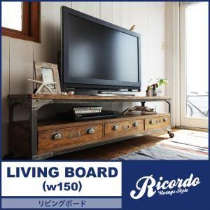 リビングボード 幅150cm【Ricordo】西海岸テイストヴィンテージデザインリビング家具シリーズ Ricordo リコルド リビングボード - 拡大画像
