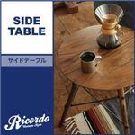 【単品】サイドテーブル【Ricordo】西海岸テイストヴィンテージデザインリビング家具シリーズ【Ricordo】リコルド