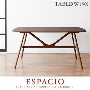 【単品】ダイニングテーブル 幅150cm【espacio】北欧モダンデザインダイニング【espacio】エスパシオ/テーブル