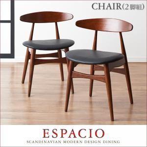 【テーブルなし】チェア2脚セット【espacio】北欧モダンデザインダイニング【espacio】エスパシオ