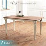 【単品】ダイニングテーブル 幅150cm【cynar】フレンチシック シャビーデザインダイニング【cynar】チナール